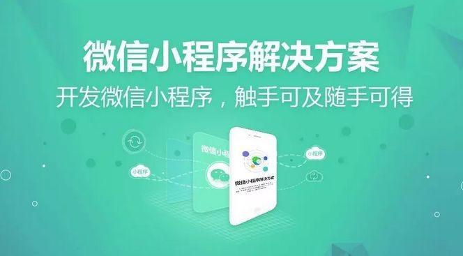 广州微信小程序贴牌,广州餐饮小程序开发